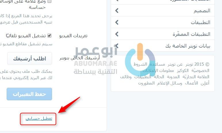 """ستظهر شاشة تحتوي على تعليمات حذف الحساب، اضغط على زر """"تعطيل حساب"""" كما  بالصورة التالية."""