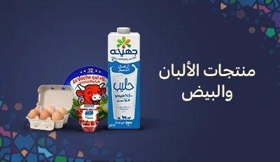 web_ramadanpage_SBC_DairyEggs_ar_240320
