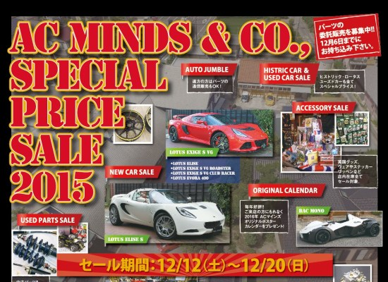 2015 ac minds special price sale のご案内 acマインズ