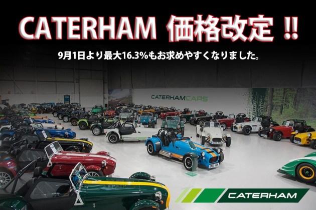 caterham1609