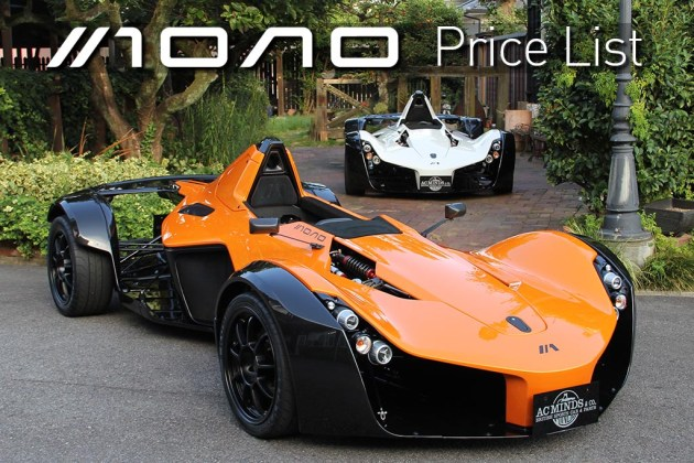mono_price