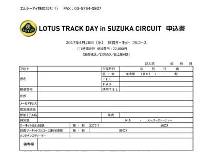 LTD_170426suzuka03a