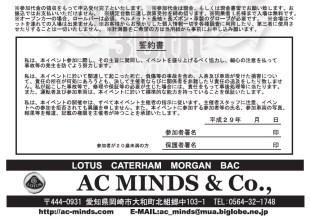 AC30thTD_entry2