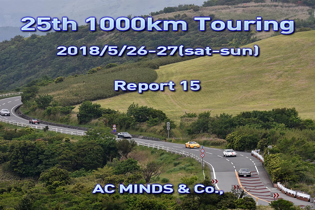 2018 25th AC MINDS 1000km Touring Report 15