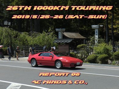 2019 26th AC MINDS 1000km Touring Report 06 Photo:N.A.