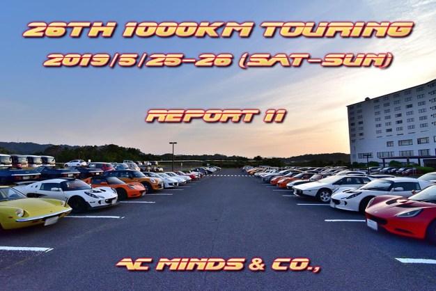 2019 26th AC MINDS 1000km Touring Report 11 Photo:M.W.