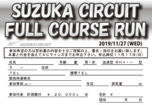 191127suzuka (5)