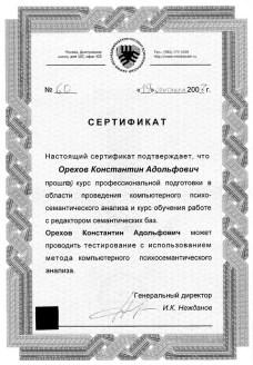 К. Орехов. Сертификат о профессиональной подготовке в области проведения психо-семантического анализа и работе с редактором семантических баз.