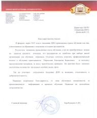 Отзыв о работе Академии ДПО от комбината мясного Черкашин и Партнеры