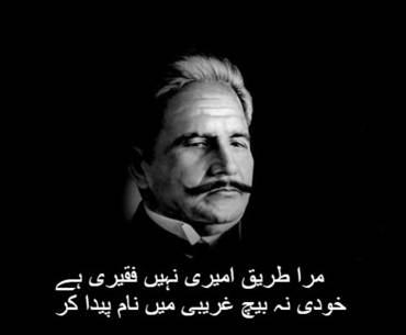 Iqbal's Poetry