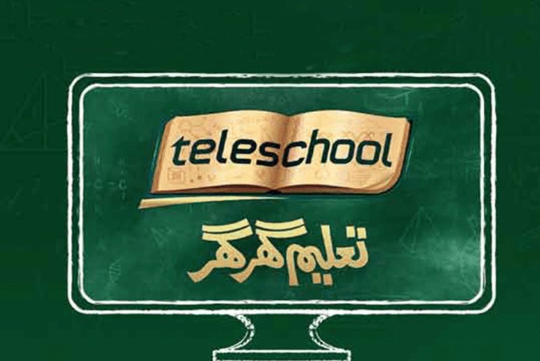 PM To Launch Teleschool Today