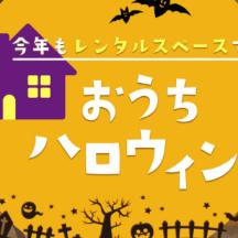 「おうちハロウィン2021」キャンペーン