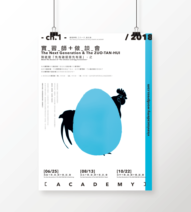 The-Next-Generation-&-The-ZUO-TAN-HUI-A4_poster