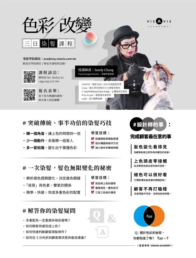 概亞-廣告頁-20190722-剪髮染髮課程_左頁-正面聯盟