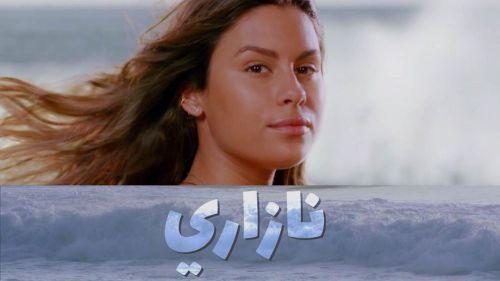 'Nazaré' vai passar no Médio Oriente e em arábico