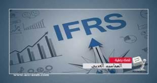 , تحميل المعايير الدوليه IFRS باللغه العربيهifrs,ifrs certificate,standard ifrs,