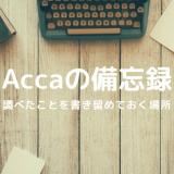 【お知らせ】Accaの備忘録を始めました。| Acca's Website
