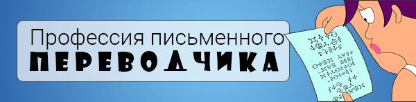Профессия письменного переводчика. Бюро переводов Accent-Center.ru