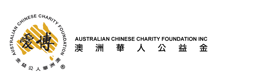Australian Chinese Charity Foundation Inc (ACCF)