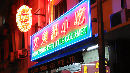 image-of-singapore-chinese-restaurant-by-accidentaltravelwriter.net