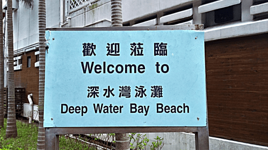 welcome-to-deep-water-bay-beach-credit-www.accidentaltravelwriter.net