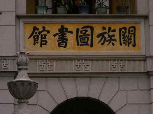 China-chikan-Guan-Clan-Library-signboard