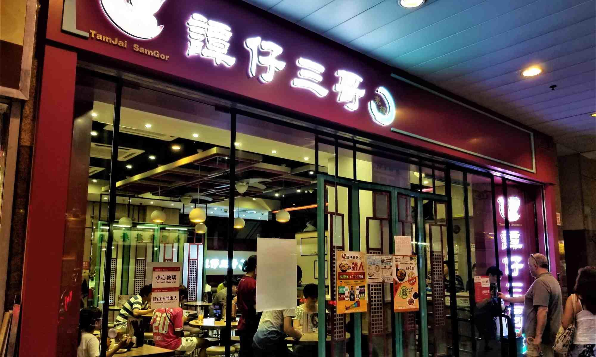 image-of-tamjai-samgor-yunnan-noodle-shop-facade