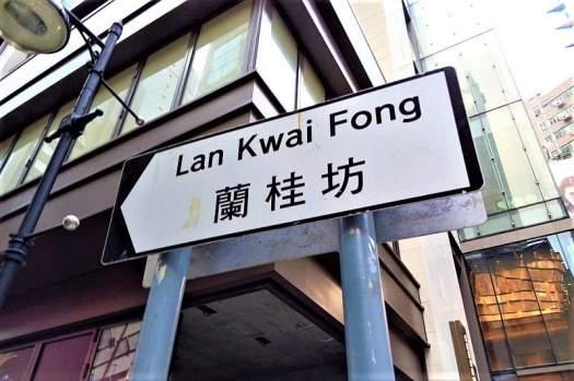 lan-kwai-fong-street-sign