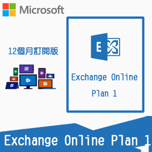 Exchange online plan 1