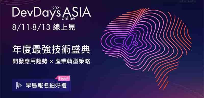 DevDays Asia 2021亞太技術年會