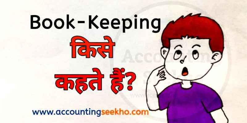 What is Bookkeeping by Accounting Seekho