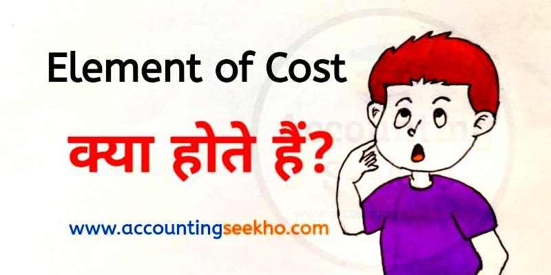 What is Element of Cost by Accounting Seekho