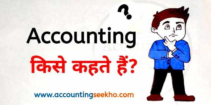 what is accounting by accounting seekho