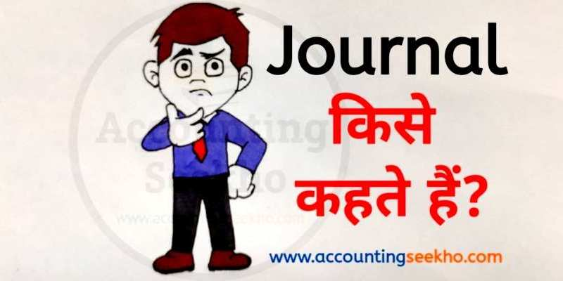 what is journal in hindi by accounting seekho