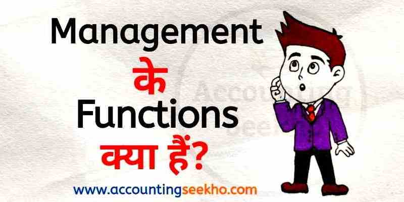Functions Of Management in hindi by Accounting Seekho