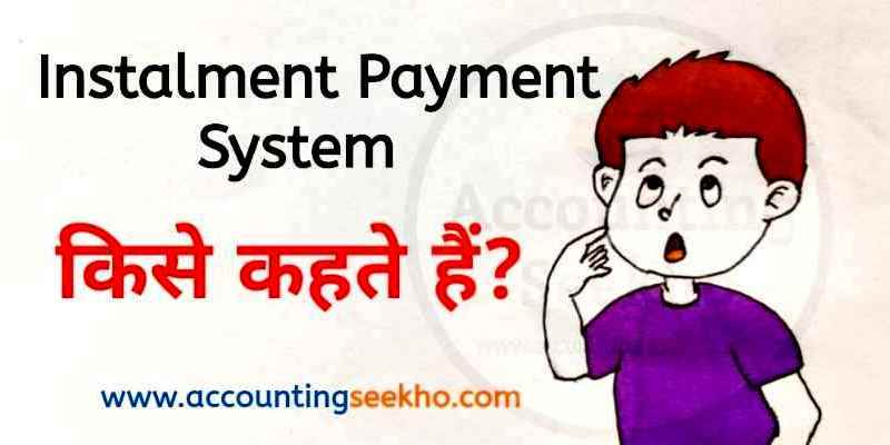 Installment payment system in hindi by Accounting Seekho