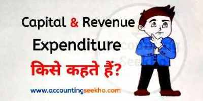 capital and revenue expenditure in hindi by Accounting Seekho