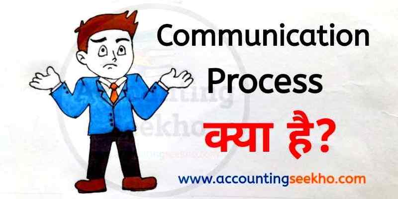 what is communication process by Accounting Seekho.