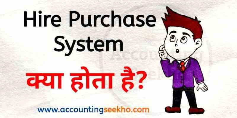 what is hire purchase system in hindi by Accounting Seekho