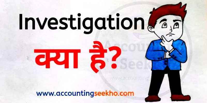 what is investigation in hindi by Accounting Seekho
