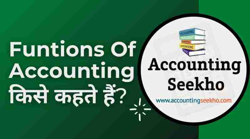 Functions Of Accounting In Hindi by accounting seekho
