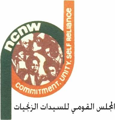 المجلس القومى للسيدات الزنجيات