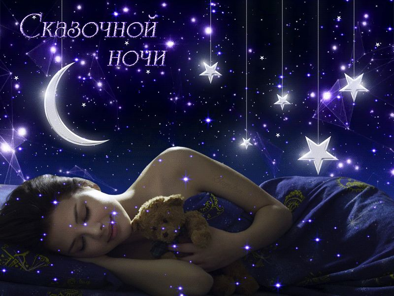 Гифка спокойной ночи любимая