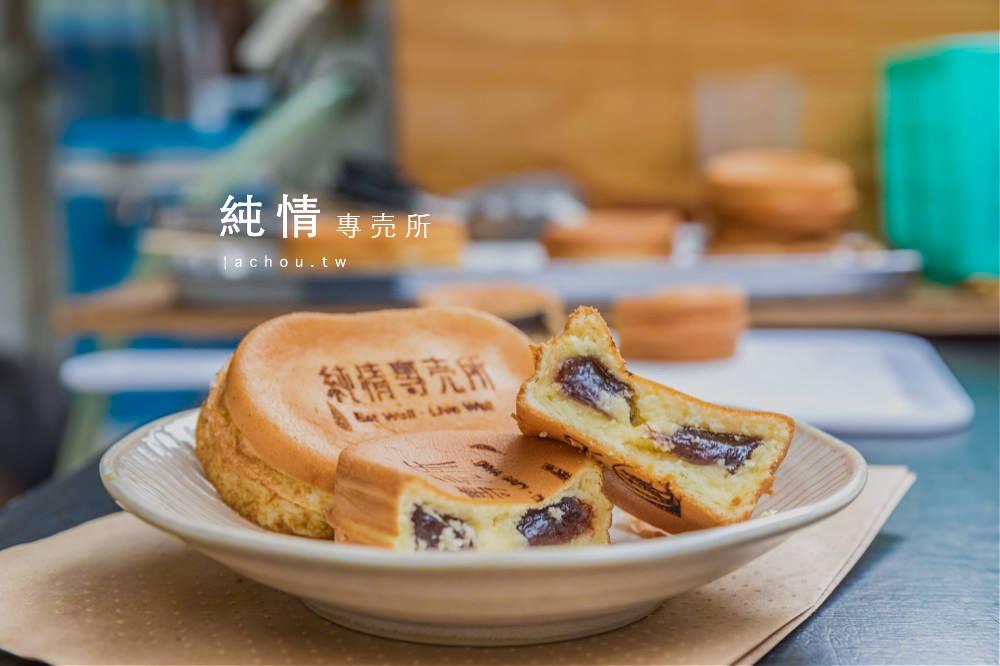 嘉義,美食|追求單純真摯的美味雞蛋糕 純情專売所「我們只賣純的!」