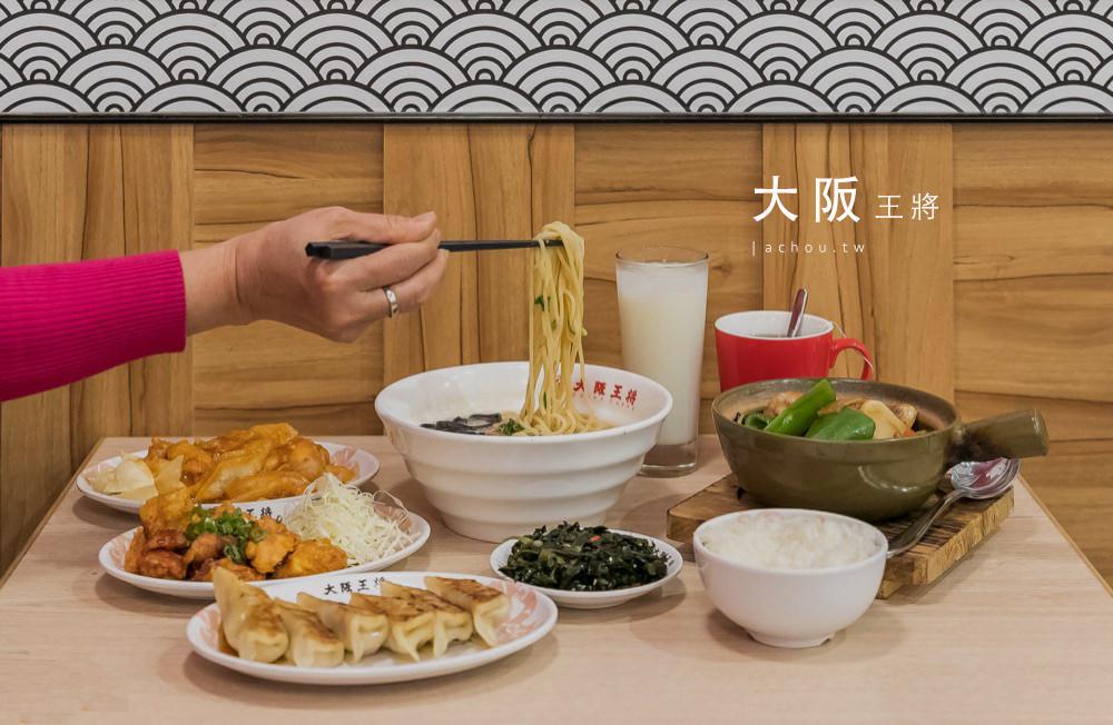 新北,美食|樹林秀泰美食推薦 大阪王將 過年期間限定 「大雞大利」兩人套餐