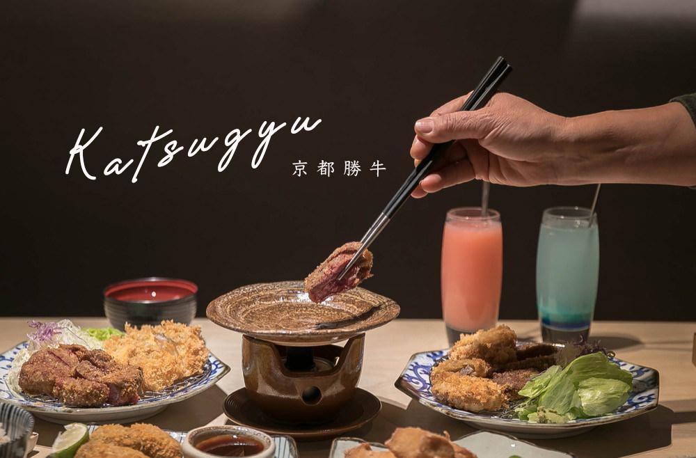 台北,美食|炸牛排推薦 日本原汁原味的京都勝牛 一品60秒的極致美味!