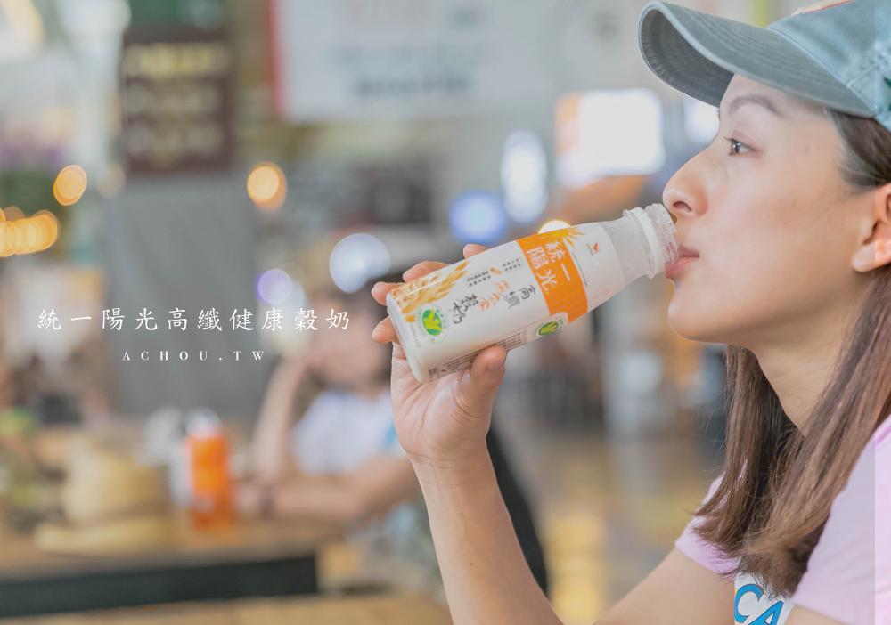 生活,品味|輕鬆吃出健康! 統一陽光高纖燕麥穀奶 給你一天的活力來源!