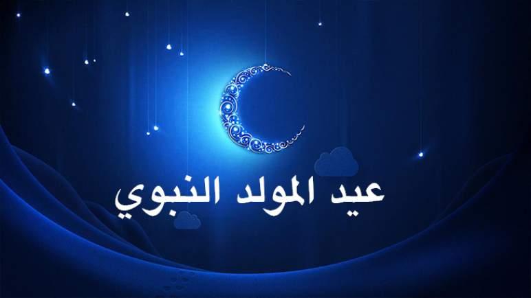 عيد المولد النبوي الشريف يوم 29 أكتوبر