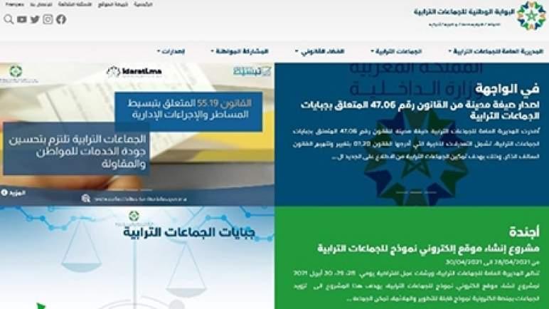 مديرية الجماعات الترابية تطلق النسخة الجديدة للبوابة الوطنية للجماعات الترابية بخدمات متنوعة