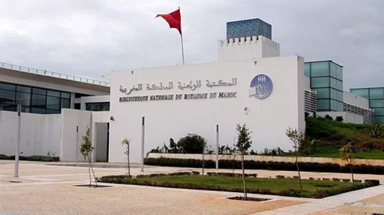 (كوفيد-19).. المكتبة الوطنية للمملكة المغربية تستأنف أنشطتها وخدماتها يوم 4 أكتوبر المقبل